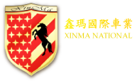 鑫瑪國際汽車 xinma international Co Ltd